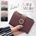 ミニ財布 二つ折り レディース カードケース 小銭入れ 小さい 小さめ ウォレット レザー調 春 色 カラー パステル 可愛い かわいい