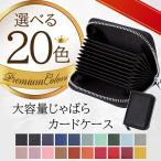 カードケース 大容量 ジャバラ 革 レディース メンズ 薄型 20代 30代 40代