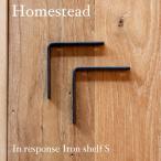 Homestead ホームステッド HS2252 アイアン棚受けS 2個セット 雑貨 シェルフ