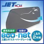 エコネットMT-02 スーパーグレート 590214