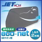 JET 590218 エコネット(トラック用網戸) UDクオン用