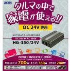 セルスターHG-350 パワーインバーター24V専用(DC24VをAC100に変換)
