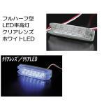 フルハーフ型LED車高灯 クリアレンズLEDホワイト(6LED仕様)