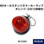 IKKオールステンバスマーカーランプ オレンジ(電球付)