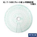 KL-7-140K チャート紙 レボ回転計有(10組入)