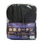 Yahoo!トラック用品ルート2 ヤフー店【お買得】トラック用プリーツ仮眠カーテン ブラック