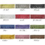 トラック用品 TRフレンジフリル ノリ付(別注サイズm単位切り売り)カラー/