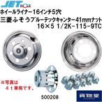 500208 三菱ふそうブルーテックキャンター用ホイルライナー 5.50K×16-115