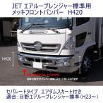 JET 510469 エアループレンジャー標準用メッキフロントバンパー 420H【代引不可】