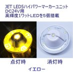 JET 526782 LED5ハイパワーマーカーユニット24V用 イエロー