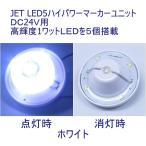 JET 526784 LED5ハイパワーマーカーユニット24V用 ホワイト