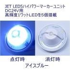 JET 526787 LED5ハイパワーマーカーユニット24V用 アイスブルー