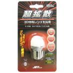 JET INOUE ジェットイノウエ  LC-04 S-25型 BAY15Dタイプ ダブル球  LEDカラー レッド 529607
