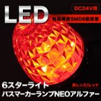 LED6 スターライトカラーバスマーカーNEOα 24V レッド 532597