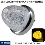 トラック用品 ジェットイノウエ532612 LEDスターライトバスマーカー零(ゼロ) クリアレンズ/イエロー