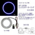 534851 JET LED36エンジェルリング(バスマーカー用)ブルー 24V用