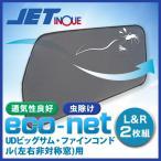 JET590219 エコネット(トラック用網戸) UDビッグサム・ファインコンドル(左右非対称窓)用