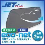 JET590222エコネット(トラック用網戸)日野デュトロ・トヨタダイナ・トヨエース