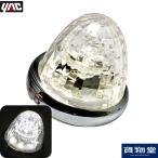 YAC CE167 超流星LEDマーカーランプ クリアレンズ/ホワイト