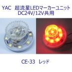 YAC CE33 超流星マーカーユニット レッド DC24V・12V共用