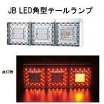 JB LED角型テールランプ3連L/Rセット(UDクオン用キット付)【代引不可】