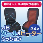 BP-K003 JBクール&ヒータークッション 24V用