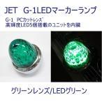 JET G-1LEDマーカーランプ グリーンレンズ/LEDグリーン DC24V用