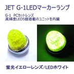 JET G-1LEDマーカーランプ 蛍光イエローレンズ/LEDホワイト DC24V用
