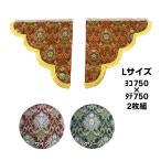 金華山花かご 三角型サイドカーテン(両面) Lサイズ