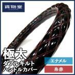 貨物堂 極太ダブルキルトハンドルカバー エナメルブラック/糸赤