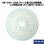 KM-24H-120K チャート紙1日24時間用 レボ回転計無 タマゴ型穴(100枚入)