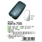 カシムラ KM10-755 いすず07エルフ用サイドミラー(複合曲面鏡)