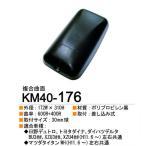 カシムラ KM40-176 日野デュトロ旧型モデル用サイドミラー(複合局面鏡)