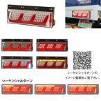 KOITO LEDリアコンビシーケンシャルテールランプ 日野グランドプロフィア用セット【代引不可】