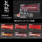 OCKM-S2 花魁コンボ極(きわみ)LEDテールランプ シーケンシャルモデル【代引き不可】