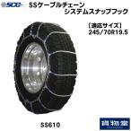 トラック用品 SS610 SCC ケーブルチェーン システムスナップフック[代引不可]