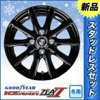 スタッドレスタイヤホイール4本SET グッドイヤーアイスナビゼア2 155/65R14 AMD SE-10 ブラック