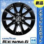 スタッドレスタイヤホイール4本SET グッドイヤーアイスナビ6 165/65R14 AMD SE-10 ブラック
