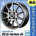 スタッドレスタイヤホイール4本SET グッドイヤーアイスナビ6 155/65R14 マナレイスポーツ ユーロスピード MC-01 メタリックグレー
