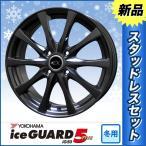 スタッドレスタイヤホイール4本SET アイスガード IG50 ファイブプラス 165/65R14 エクスタープラス ガンブラック