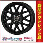 サマータイヤホイール4本SET アウトレット特別価格 155/65R13 D,O,S ガビアルII ブラックVer グロスブラック