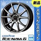 ■16inchタイヤ&ホイール4本SET(205/65-16)