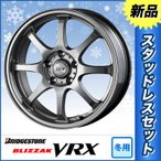 スタッドレスタイヤホイール4本SET ブリザック VRX 215/65R16 インターミラノ LCZ 008 メタリックダークグレー