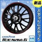 スタッドレスタイヤホイール4本SET グッドイヤーアイスナビ6 155/65R14 AMD M-103 ブラック/レッドリング
