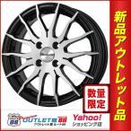 サマータイヤホイール4本SET アウトレット特別価格 165/50R15 レンブラント ST ブラック/ポリッシュ