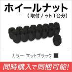 取り付けナット1set ブラック ホイールとセット購入で同梱送り可能!