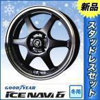 スタッドレスタイヤホイール4本SET グッドイヤーアイスナビ6 165/65R14 AMD S-104 ブラック/リムポリッシュ
