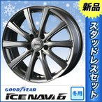 ■15inchタイヤ&ホイール4本SET(195/65-15)