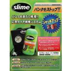 SLIME スライム 50036 タイヤリペアーキット