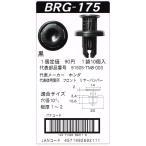 【メーカー直送品】ブリッジ BRG-175 プッシュリベット プッシュクリップ プッシュ クリップ DM便 送料無料